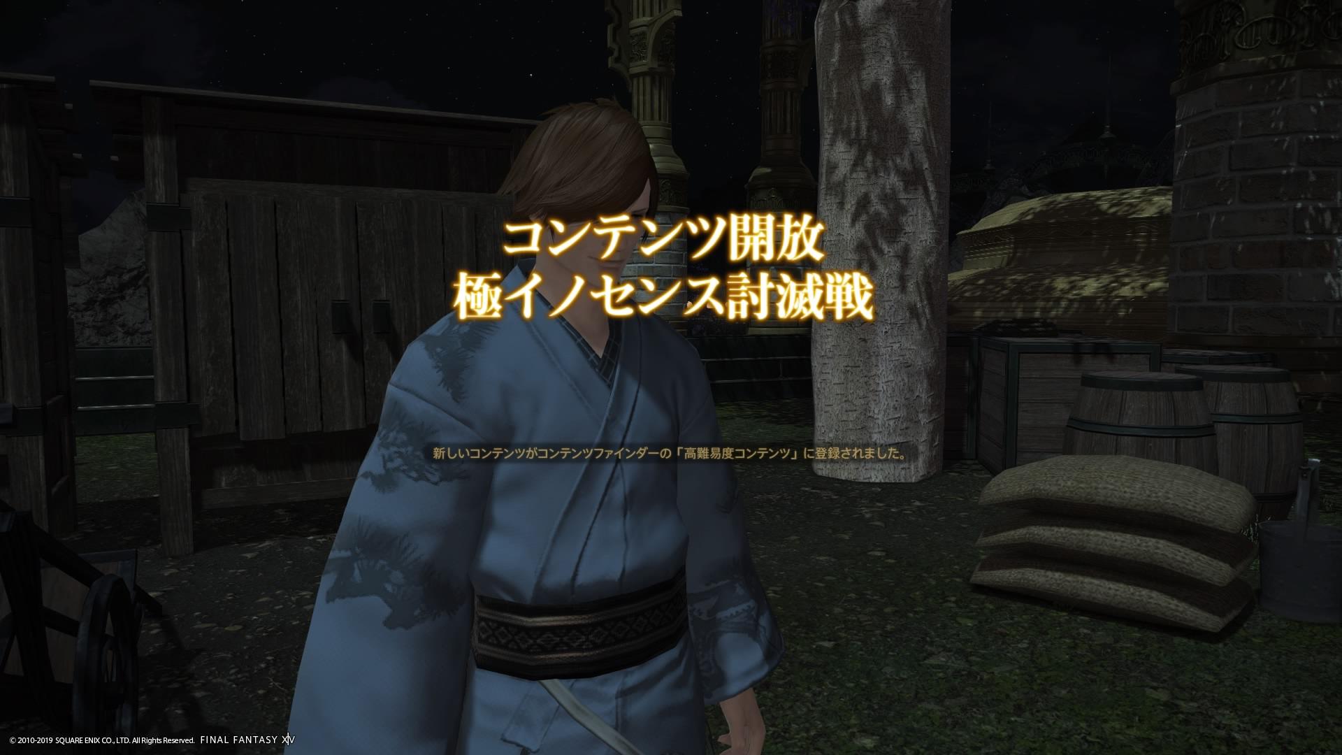 FF14攻略 5.0 極蛮神・エキルレ・木人解放場所まとめ   【FF14】闇のお ...