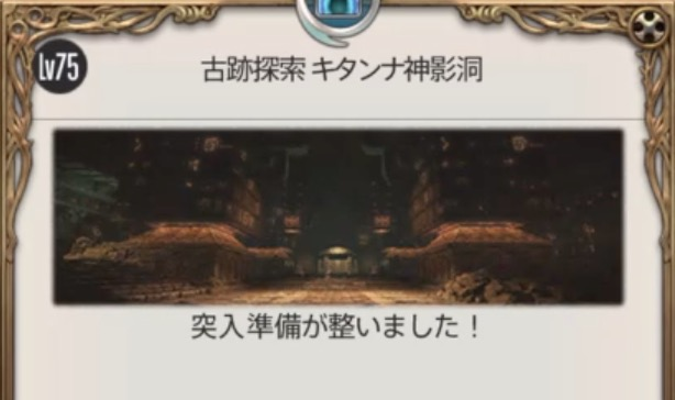 FF14攻略 古跡探索 キタンナ神影洞攻略