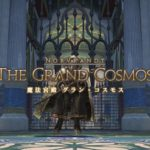 【FF14攻略】魔法宮殿グラン・コスモス攻略