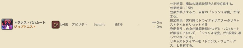 召喚 スキル Ff14 回し 士