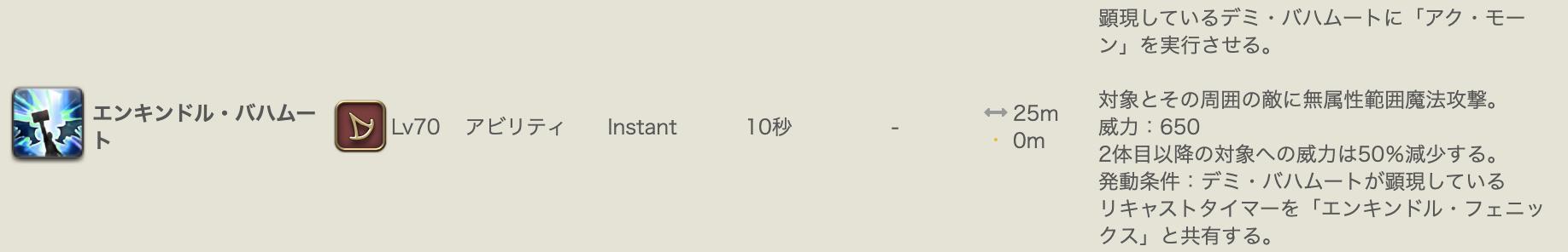 士 50 回し 召喚 スキル Ff14