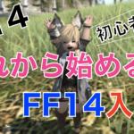【FF14】初心者の為の、、、これから始めるFF14入門!